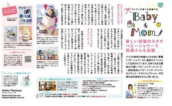 本吉さん記事