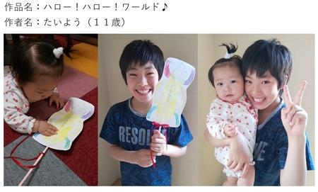 blog用順ブランプリ450