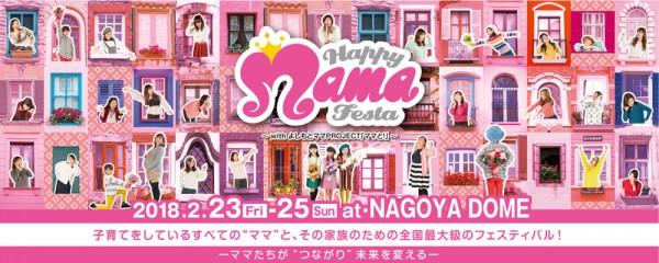 nagoya2018