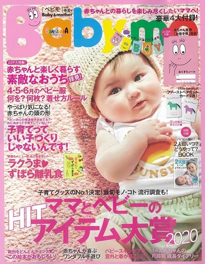 20.3.15Baby-mo表紙